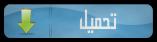 تحميل كتاب الروض العاطر في نزهة الخاطر تأليف: النفزاوي 1822708625