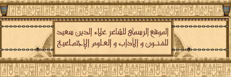 *  الموقع الرسمى للشاعر علاء الدين سعيد